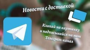 Устали искать новости на разных ресурсах? Подписывайтесь на наш Телеграм-канал и вы получите оперативные новости с доставкой!