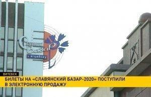 Билеты на «Славянский базар-2020» поступили в электронную продажу